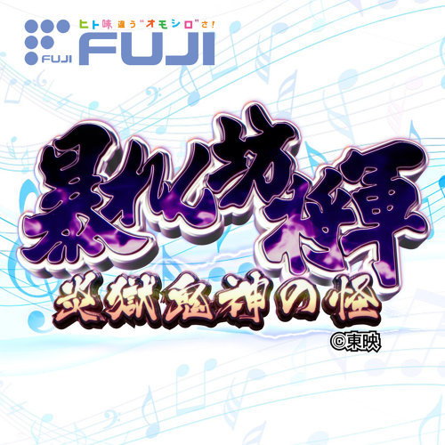 P暴れん坊将軍 炎獄鬼神の怪 オリジナルサウンドトラック (P Abarenbo Shogun Engokukishin no Kai original sound track)