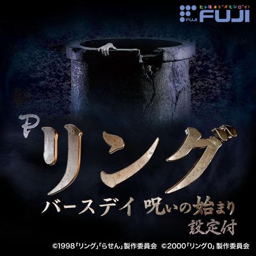 Pリング バースデイ 呪いの始まり オリジナルサウンドトラック (P Ring The beginning of the curse original sound track)