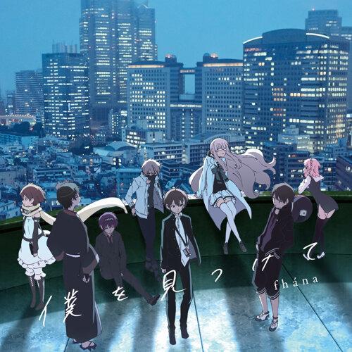 僕を見つけて【アニメ盤】 (Find Me (Anime Version))