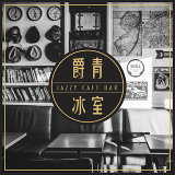 爵青冰室 Jazzy Cafe Bar