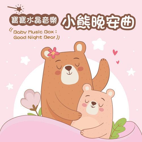Baby Music Box:Good Night Bear (寶寶水晶音樂:小熊晚安曲)