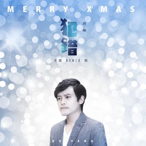犯錯 (聖誕Remix版)