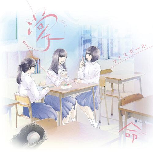 掌/命 (Tanagokoro/Inochi)