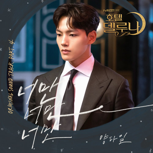Hotel Del Luna OST Part.4