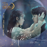 Hotel Del Luna OST Part.5