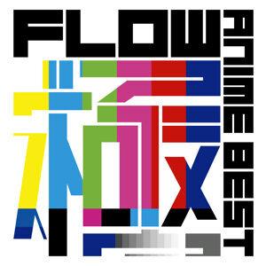 FLOW動畫極精選 (FLOW ANIME BEST KIWAMI)