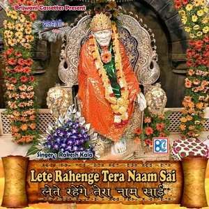 Lete Rahenge Tera Naam Sai