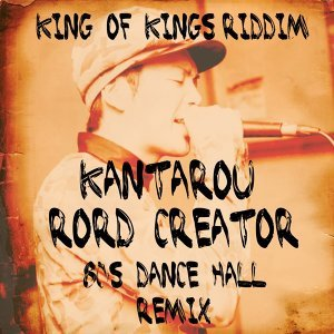 Rord Creator 80s Dance Hall Remix