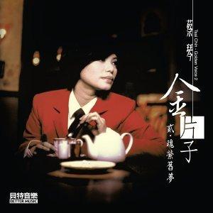 金片子 2 魂縈舊夢 (Golden Voice 2)