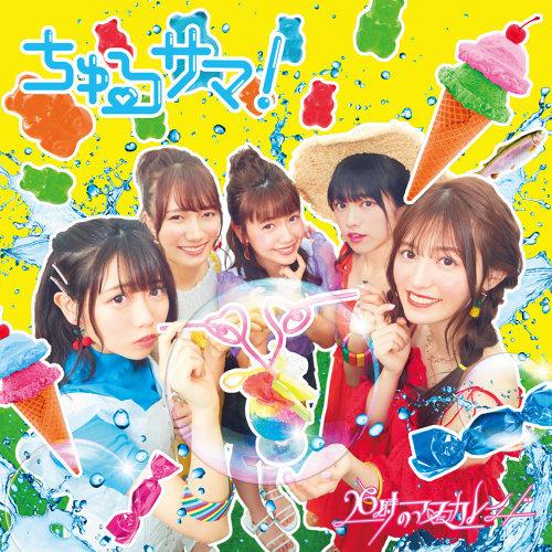 ちゅるサマ! - Special Edition