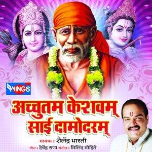 Achyutam Keshavam Sai Damodaram