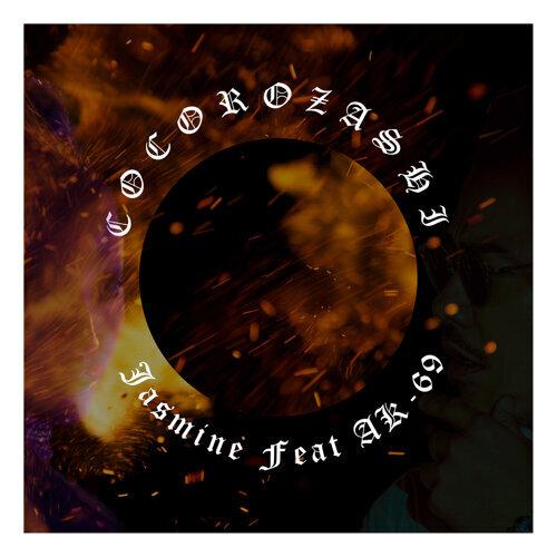 COCOROZASHI (feat. AK-69)