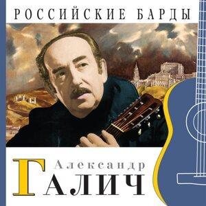 Российские барды - Александр Галич