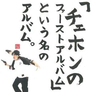 """「チェホンのファーストアルバム」という名のアルバム。 (Name of album called """"Chehon first album of"""".)"""