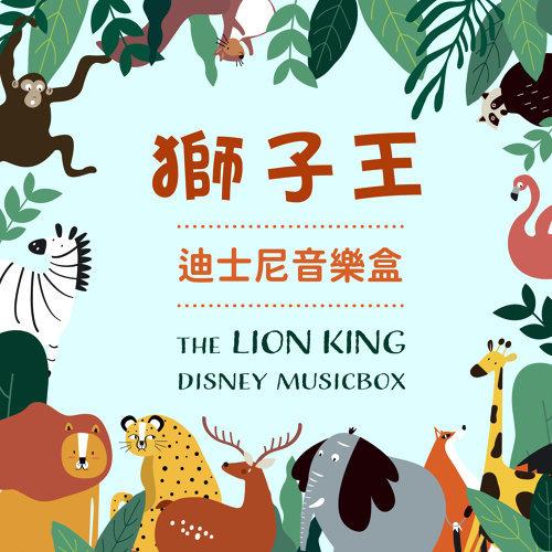 獅子王 / 迪士尼音樂盒 The Lion King Disney Musicbox