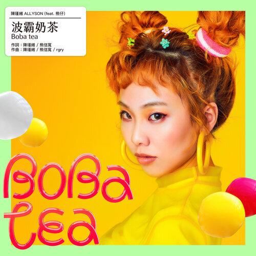 波霸奶茶 (Boba Tea)