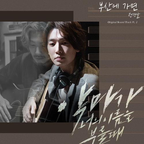 When I am in Busan - Instrumental