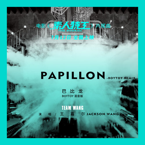 "Papillon (Postlude of ""The Rookies"") - BOYTOY Remix"
