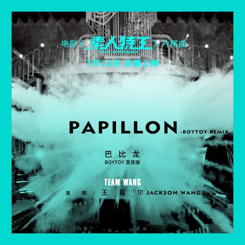 "Papillon (Postlude of ""The Rookies"") - BOYTOY Remix"
