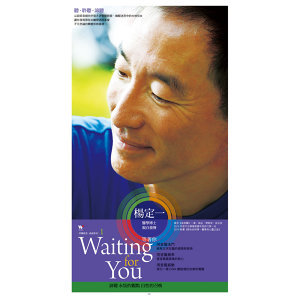 等著你 (Waiting for You)