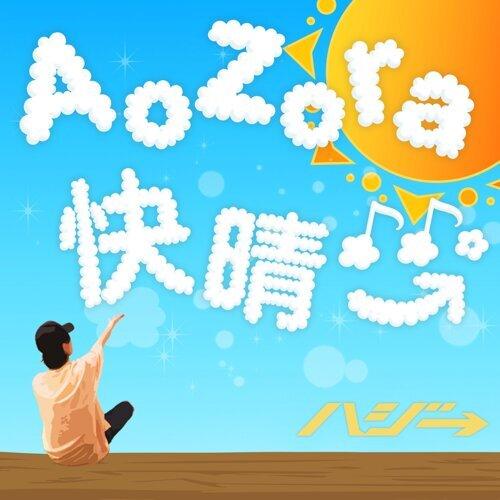 AoZora快晴♪♪。