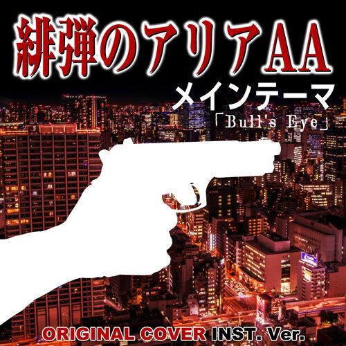 緋弾のアリアAA メインテーマ 「Bull's Eye」 ORIGINAL COVER INST.Ver (Aria the scarlet ammo aa bull's eye)