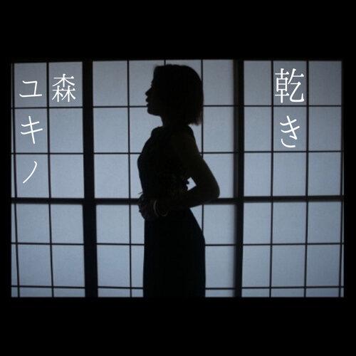 乾き (Kawaki)