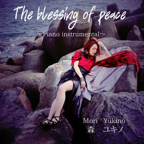 The blessing of peace ~Piano instrumental~ (The blessing of peace 〜Piano instrumental〜)