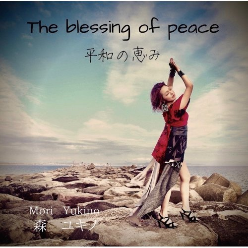 The blessing of peace(平和の恵み) (The blessing of peace)