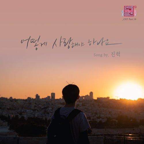 Love Interference Season2 연애의 참견 시즌2 (Original Television Soundtrack), Pt. 14