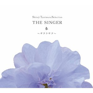 Shinji Tanimura Selection THE SINGER・春 ~サクラサク~