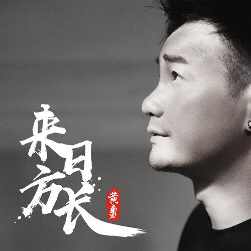 來日方長 - DJ大禹版