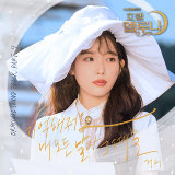 Hotel Del Luna OST Part.7