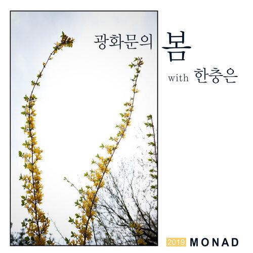 Spring of Gwanghwamun
