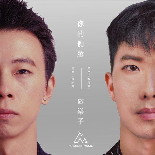 你的側臉 (feat. 楊溢鉉)