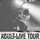 盧廣仲 11週年 大人中演唱會 LIVE (Crowd Lu 11th Anniversary