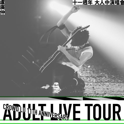 "盧廣仲 11週年 大人中演唱會 LIVE (Crowd Lu 11th Anniversary ""ADULT"" LIVE TOUR) Pre-release"