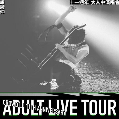 "盧廣仲 11週年 大人中演唱會 LIVE (Crowd Lu 11th Anniversary ""ADULT"" LIVE TOUR) 搶先聽"