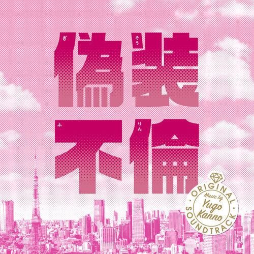 偽装不倫-菅野祐悟-KKBOX
