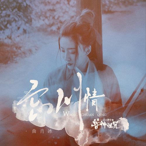 忘川情 - <忘川茶舍>系列劇主題曲