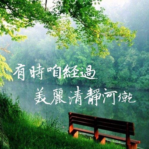 有時咱經過美麗清靜河墘 (When Peace Like A River)