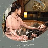 Hotel Del Luna OST Part.8
