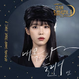 Hotel Del Luna OST Part.9