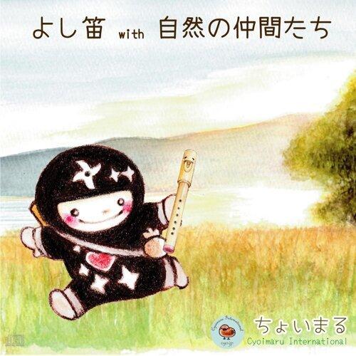 よし笛with自然の仲間たち