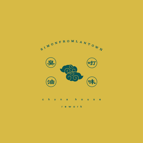 臭油咑味 - ChynaHouse Rework