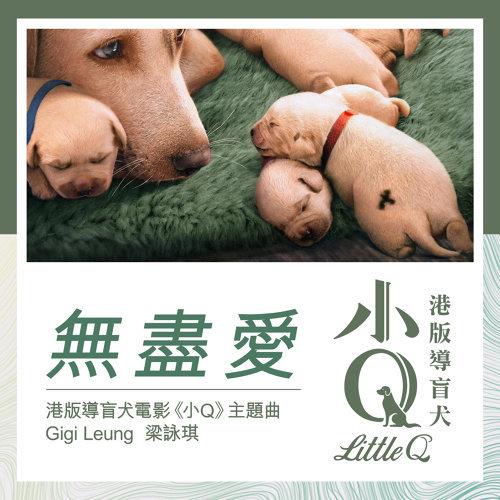 無盡愛 - 港版導盲犬電影《小Q》主題曲