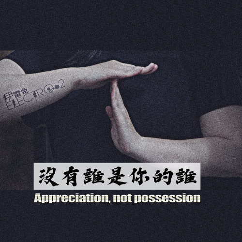 沒有誰是你的誰 (Appreciation, not possession)