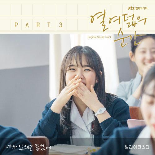 18歲的瞬間 韓劇原聲帶 Pt. 3 (At Eighteen (Original Television Soundtrack, Pt. 3))