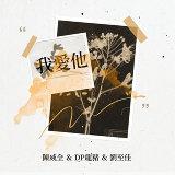 我愛他 (feat. DP龍豬 & 劉至佳)