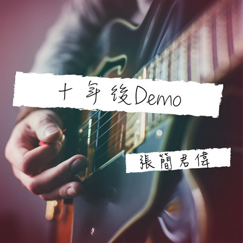 十年後 (Ten Years Later) - Demo版
